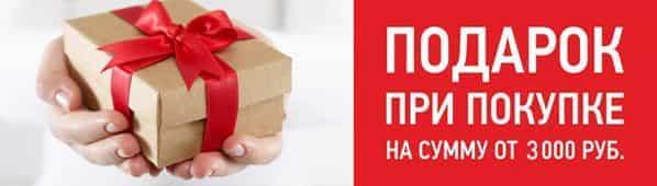 Подарок при покупке от 3000 руб